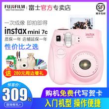 富士相机instax 傻瓜迷你7s升级款 mini7C 现货 套餐含拍立得相纸
