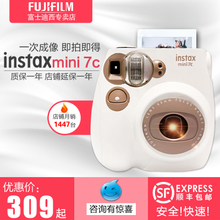 富士相机mini7C一次成像傻瓜立拍立得相机胶片迷你mini7s升级款