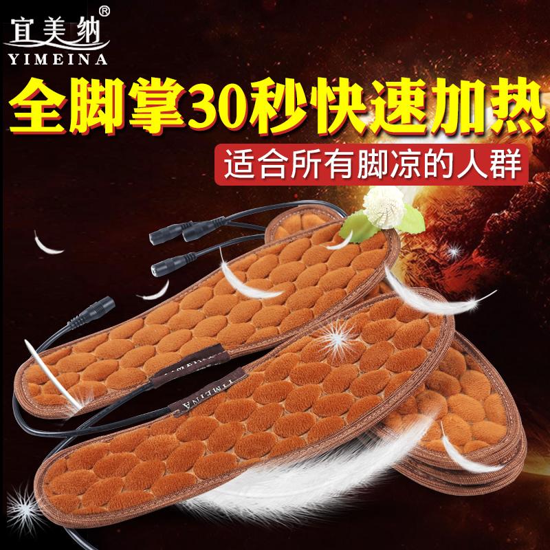 usb电加热鞋垫 电热保暖发热男女插电电暖暖脚垫 充电可行走男士图片