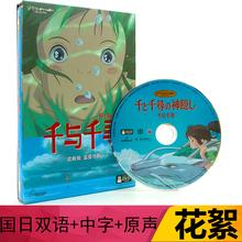 【现货】千与千寻宫崎骏动画奥斯卡日语原版泰盛高清正版DVD光碟