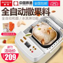 Petrus/柏翠 PE6280家用多功能全自动面包机智能撒果料冰淇淋和面