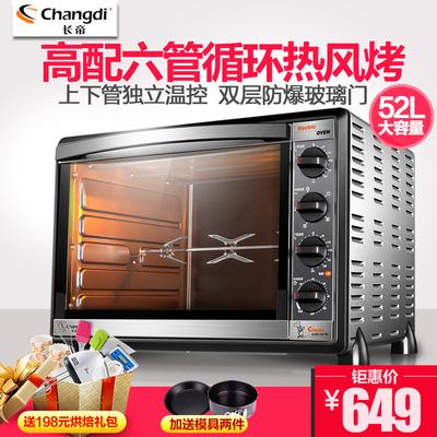 长帝CKTF-52GS电烤箱52升大容量全功能立体热风循环烤叉烘焙烤箱有假货吗