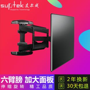 支尔成电视机挂架伸缩旋转小米夏普创维32-75寸通用液晶壁挂支架