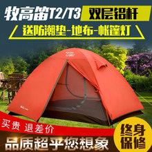 牧高笛T2/T3铝杆帐篷户外野外露营旅游登山冷山野营防雨防水
