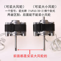 Love light commercial hot air circulation fan disinfection cabinet motor motor cover pole asynchronous motor YJF63/20-2