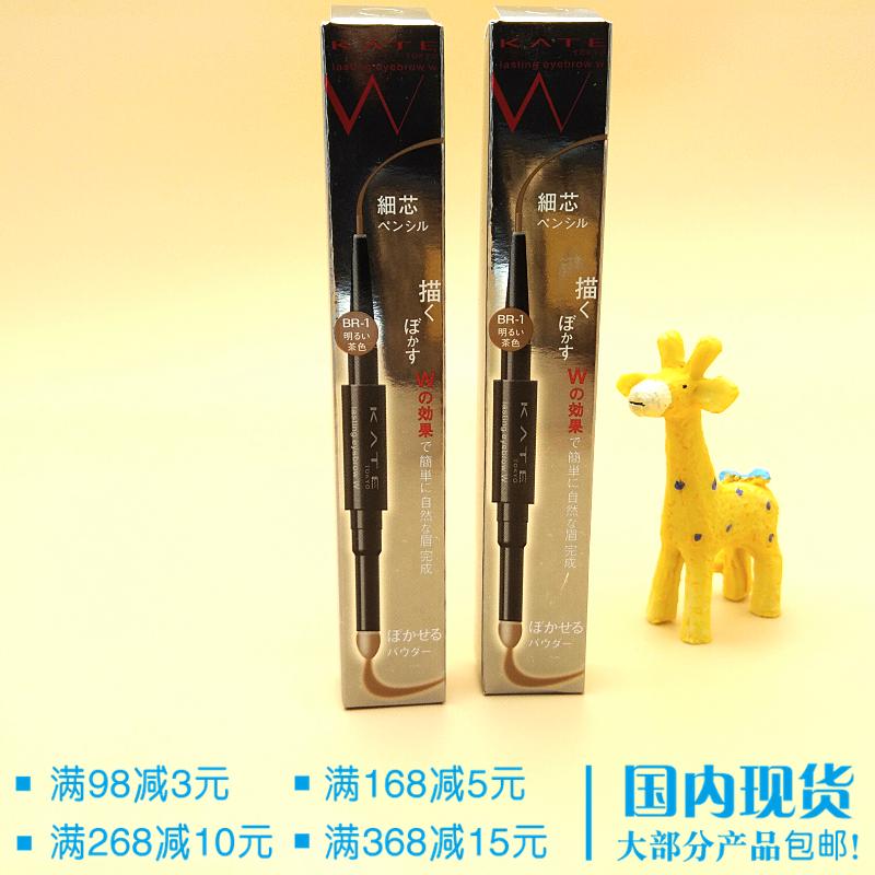 包邮现货日本采购嘉宝娜KATE双头细芯 眉笔+眉粉 防水防汗不晕妆图片