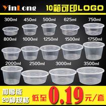 饮龙圆形1000ML一次性餐盒塑料打包加厚透明外卖饭盒快餐便当汤碗
