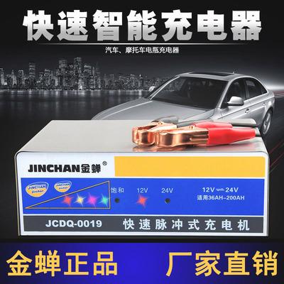 金蝉JCDQ-0019全自动智能修复汽车电瓶充电器12v 24v蓄电池充电机