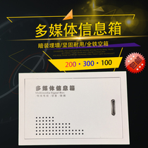Weak box Home Multimedia information box wiring box empty box 200*300*100 thickening