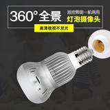 Wireless camera light-bulb monitor home with remote network wifi HD night vision indoor panorama