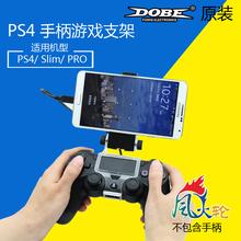 包邮 PS4手柄手机支架 PS4手柄夹子 安卓手机支架 PS4手柄转手机