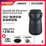 BOSE Soundlink Revolve+无线蓝牙便携音箱MINI音响bose水壶