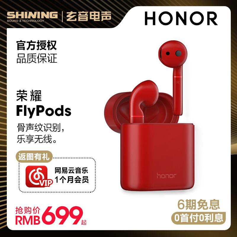 耳麦荣耀FlyPods无线蓝牙耳机pro华为