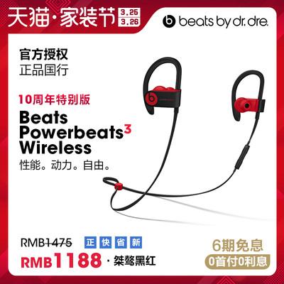 Beats Powerbeats3 Wireless 桀骜黑红无线蓝牙耳机运动入耳式10周年特别版魔音b耳麦