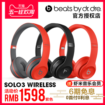 Beats Solo3 Wireless 头戴式耳机无线蓝牙b魔音霹雳红苹果耳麦潮包邮
