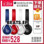 Beats Beats EP头戴式耳机重低音电脑游戏音乐b线控solo魔音耳麦