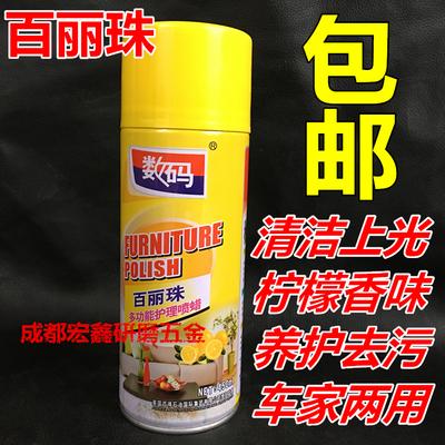柠檬百丽珠家具养护蜡/石材保养蜡/皮革/皮衣清洁剂/木地板上光剂