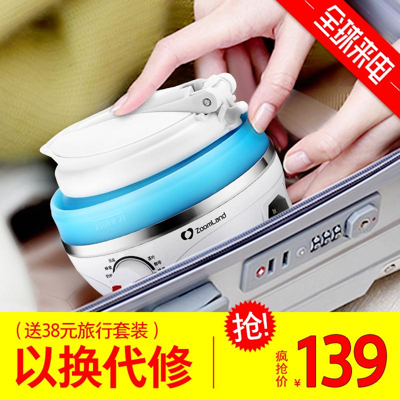 美国Zoomland卓朗旅行折叠电热水壶硅胶便携式烧水壶迷你小型家用