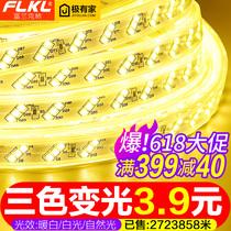 灯带条三色变色客厅吊顶装饰线条灯户外超亮防水软灯条led米装100