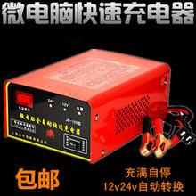 汽车电瓶充电器12v 24v100A纯铜大功率蓄电池充电机快速智能包邮