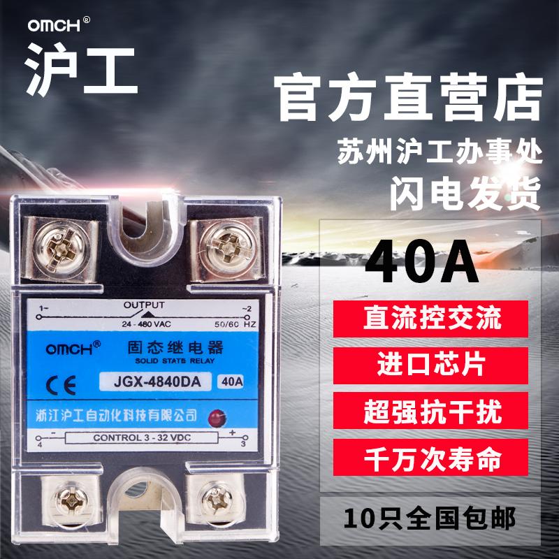沪工 SSR-40DA正品 单相固态继电器直流控交流DC-AC JGX-4840DA