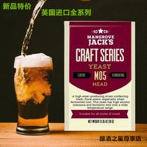 自酿啤酒酵母进口酵母英国M系列酵母嘉酿啤酒酵母精酿啤酒用品
