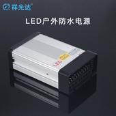 led数码管防雨开关电源400W变压器12v灯带户外模组室外线条灯24V