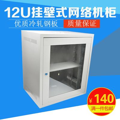 HHX12U机柜网络机柜壁挂式交换机小型弱电机房电脑挂墙壁挂式机柜