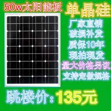 全新太阳能电池板单晶50瓦W12v太阳能板家用太阳能发电板系统清仓