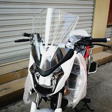 摩托车挡风玻璃 街跑摩托风挡雅马哈飞致天剑黄龙前挡风板通用改装