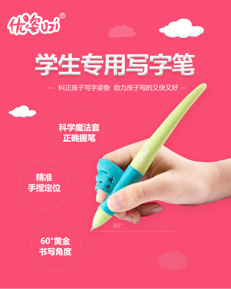 优姿笔小学初中握笔器儿童正姿笔中性笔矫正器纠正写字姿势握笔器