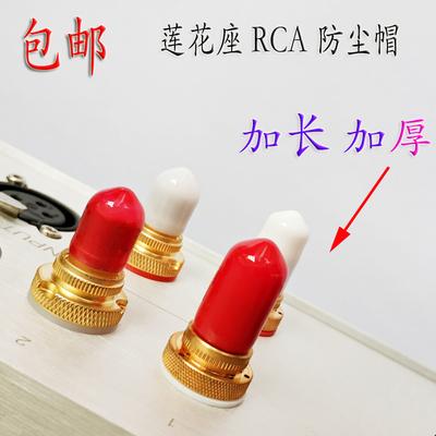 包邮 RCA端子防氧化 音频端子保护套莲花头帽适用音响功放电视DVD