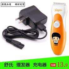 通用舒氏婴儿童理发器充电器线宝宝电推剪剃发器USB充电线电源线