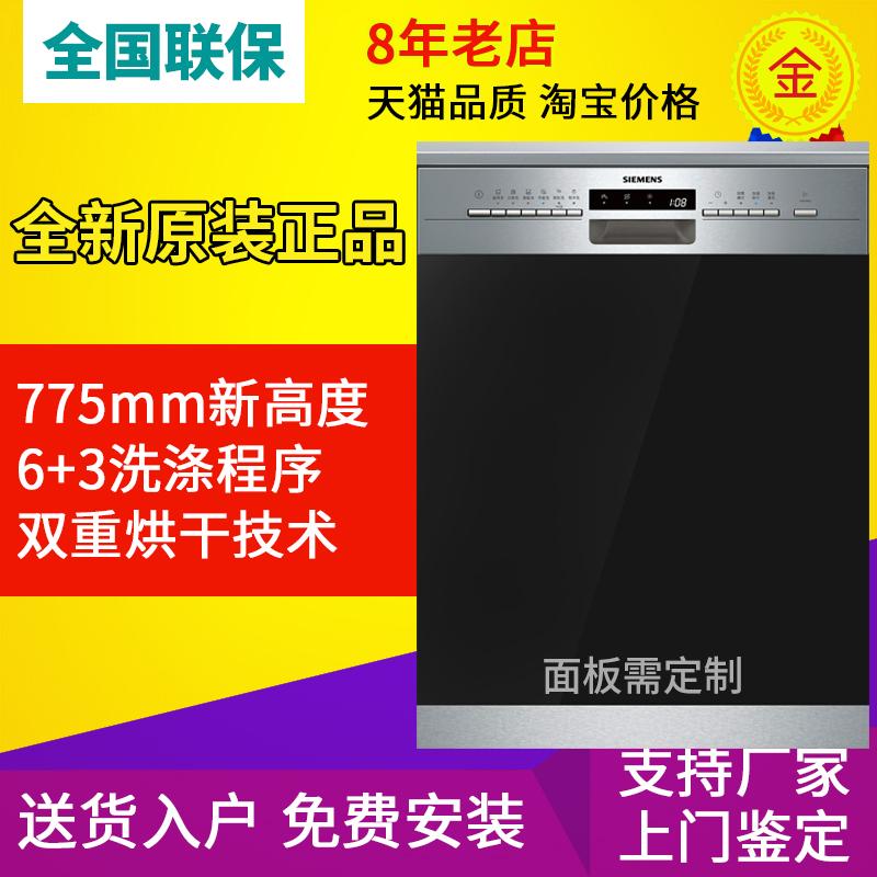 SIEMENS/西门子 SJ536S00JC 家用全自动洗碗机全嵌入式13套 除菌