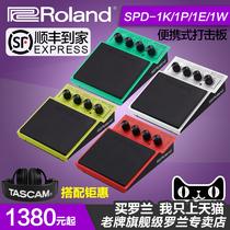 电子鼓打击板原声鼓外置条形电子触发器打击垫1BTRoland罗兰