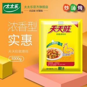 太太乐天天旺鸡精1000g批发调味料火锅炒菜煲汤烧烤调味厨房调料
