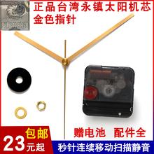 台湾永镇太阳扫秒静音机芯石英钟表挂钟表芯DIY钟芯金色指针