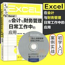 自学Excel教程 excel2003财务会计报表从入门到精通 office办公应用软件 附光盘 正版 应用 Excel在会计与财务管理日常工作中 包邮