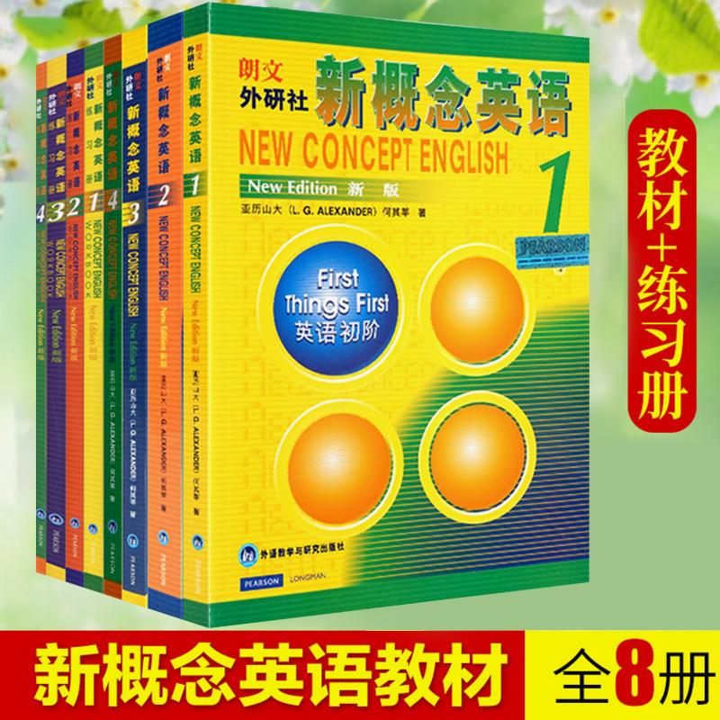共8本外研社正版 新概念英语全套 1-4册教材+练习册 学生用书及练习册全套 新概念英语教材全套1234 英语入门自学零基础书籍