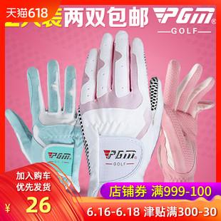 两双 女款 防滑型手套 防晒透气夏款 高尔夫球手套 双手 PGM 包邮