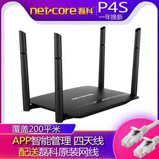 4S穿墙四天线家用智能wifi增强大户型光纤宽带百兆高速大功率中继器 电信移动漏油器 磊科P4S无线路由器Power