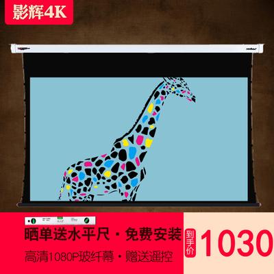 影輝投影儀幕布92寸電動投影機幕16:9屏幕壁掛幕家用高清幕HE01今日特惠