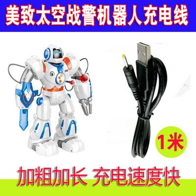 美致太空战警智能遥控机器人 USB电源线 儿童玩具充电器线包邮价格