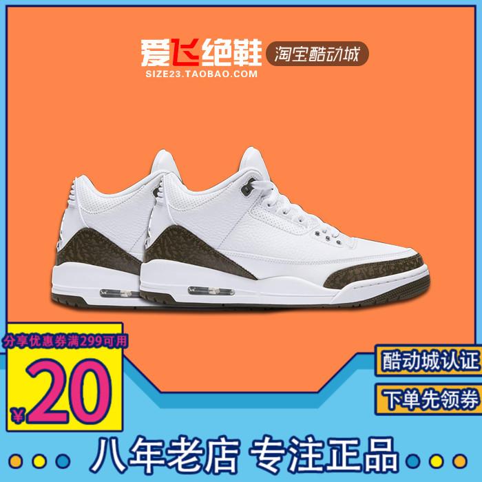 AIR JORDAN 3 Mocha 乔AJ3 摩卡 咖啡 男鞋 篮球鞋  136064-122