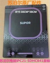 包邮 C21 SDHCB41 维修专用 苏泊尔 黑晶面板正品 电磁炉面板配件