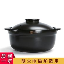 干烧砂锅炖锅电磁炉明火适用耐高温陶瓷煲汤砂锅家用大号煮粥熬药