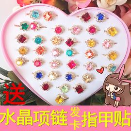 儿童宝宝戒指环卡通女孩公主首饰水晶宝石钻石玩具饰品幼儿园礼物图片