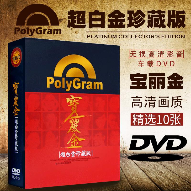 正版汽车载DVD碟片宝丽金唱片卡拉ok经典粤语老歌曲视频音乐光盘