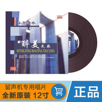 Genuine Chinese folk song classic Old song collection LP Black Glue record phonograph special film 12 inch disc
