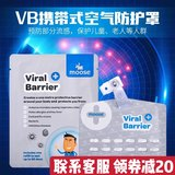 New Zealand moose air purification sterilization card to prevent virus isolation of infants and babies VB protective card cover